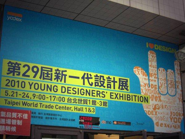 新一代設計展@世貿