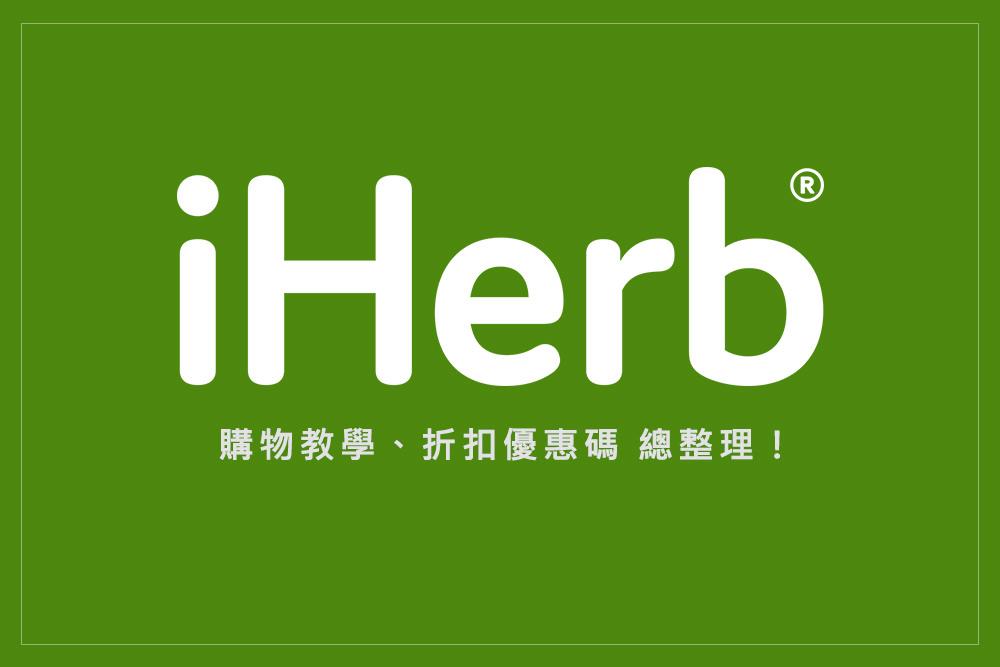 iHerb 折扣碼